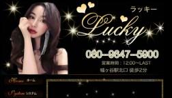 Lucky ラッキー