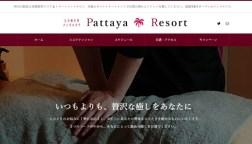 Pattaya Resort パタヤリゾート