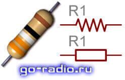 Резистор и условное обозначение