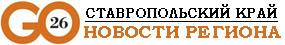 GO26.ru - Новости региона Ставрополье