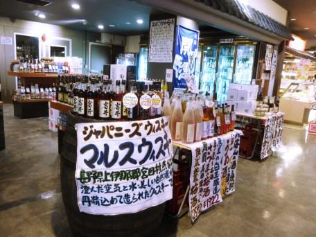shopping,whiskey,sake,Souvenir,Omiyage,Shizuoka,Japan,Shimizu,Omiyageyokocho,S-pulse,dreamplaza,