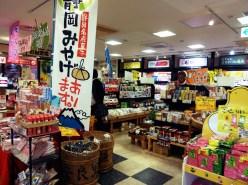 Souvenir,Omiyage,Shizuoka,Japan,Shimizu,Omiyageyokocho,S-pulse,dreamplaza,