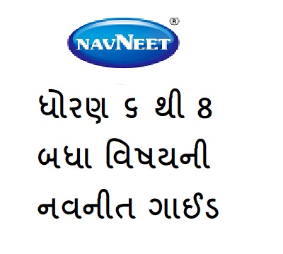 Navneet STD 6 To 8 All Subject