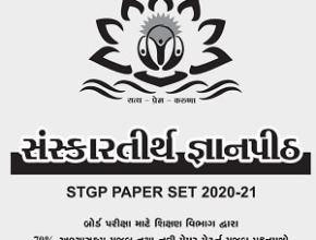 Std 10 GSEB Paper set by STGP