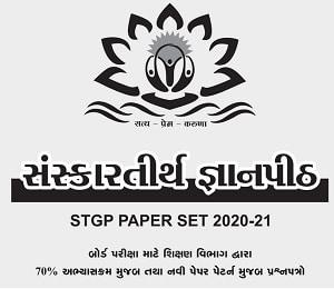 Standard 10 GSEB Paper set by STGP