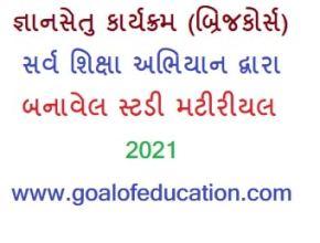 Gyansetu (Bridge Course) Study Materials Std-1 To 10 Students