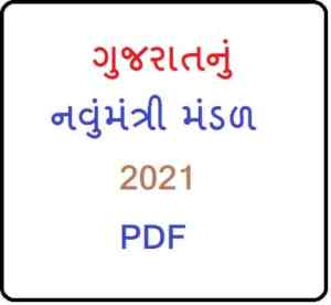 Cabinet Minister Of Gujarat 2021 PDF in Gujarati