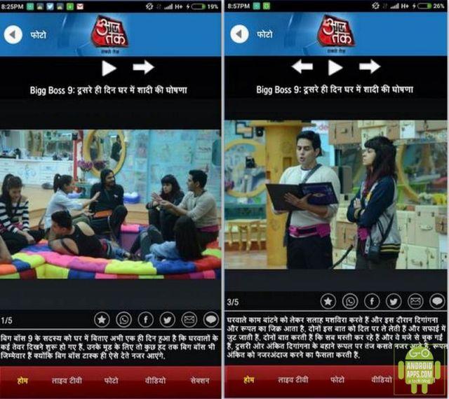 AajTak App