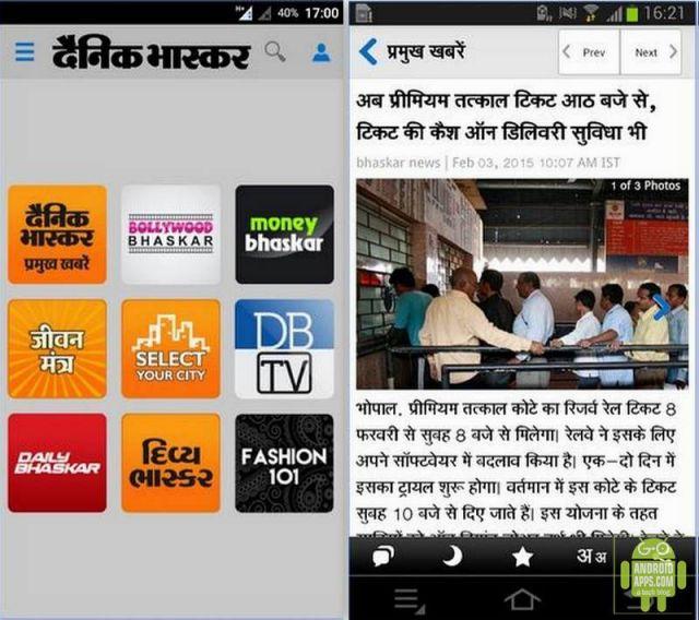 Dainik Bhaskar App
