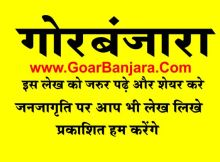 article gor-banjara-news-logo