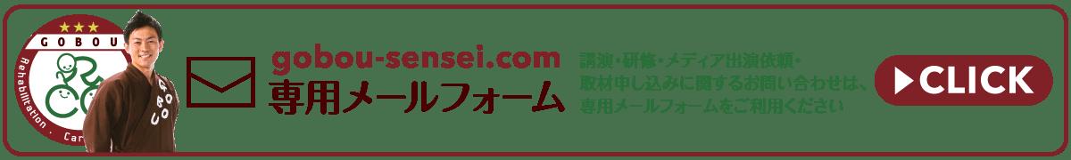 gobou-sensei.com専用メールフォーム|GOBOU|出演・取材・依頼|イベント・TV|介護予防・認知症予防DVD|お年寄りのアイドル・カイドル|簗瀬寛