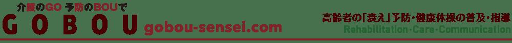 GOBOU-SENSEI.COM|ごぼう先生・やなせひろし|高齢者向け体操実演|出演・取材・依頼|講演・研修・イベント・TV|介護予防・認知症予防DVD|お年寄りのアイドル・カイドル|簗瀬寛