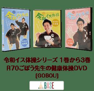 GOBOU_BASE_令和イス体操シリーズDVD1巻〜3巻