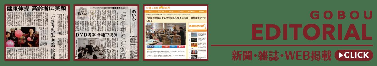 ごぼう先生の新聞・雑誌・WEB掲載|GOBOU|出演・取材・依頼|イベント・TV