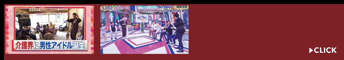 ごぼう先生のTV番組取材および出演|GOBOU|出演・取材・依頼|イベント・TV