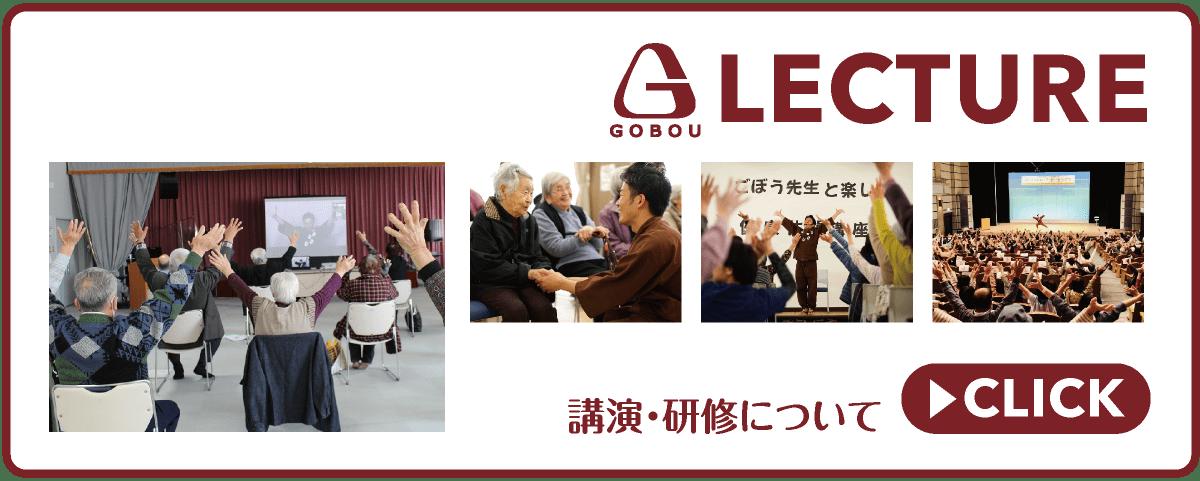 gobou-sensei.com_ごぼう先生_LECTURE_講演・研修について