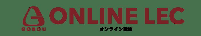 gobou-sensei.com_ごぼう先生_ONLINE-LEC・オンライン講演