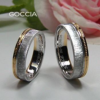 ミル打ち・コンビの結婚指輪