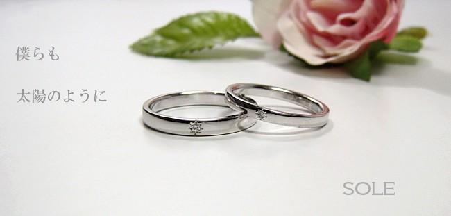 ポンチ留めの結婚指輪
