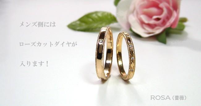 ミルグレインの入った結婚指輪・マリッジリング