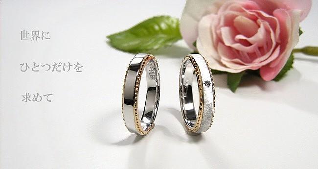 結婚指輪・板橋区