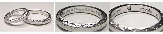 オーダーメイドの結婚指輪・刻印
