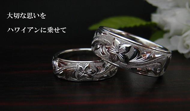 ハワイアンジュエリーの結婚指輪・オーダーメイド