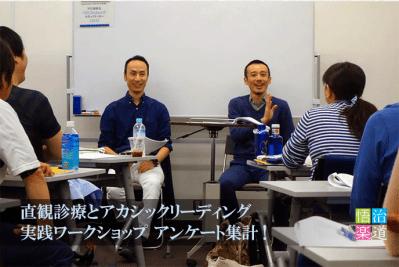 直観診療とアカシックリーディング実践ワークショップ アンケート集計!
