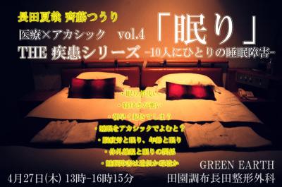 THE疾患シリーズVOL.4 「眠り」-10人のひとりの睡眠障害-