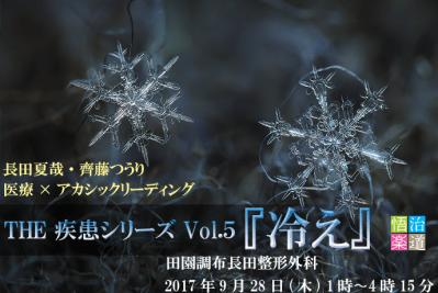 THE 疾患シリーズVOL.5 『冷え』9月