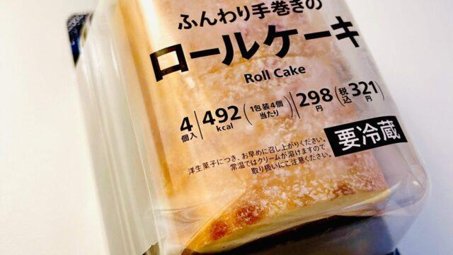7プレミアム ふんわり手巻きのロールケーキパッケージ表記