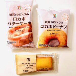 糖質50%オフのロカボドーナツ、ロカボバターケーキ、フィナンシェ