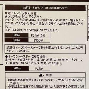 ホテルオークラ ホットケーキ 4枚入温め方説明