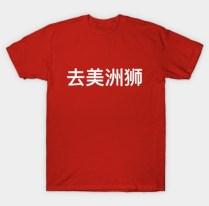 Go Cougars in Mandarin