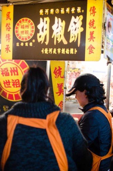 Hu Jiao Bing - Pepper Buns