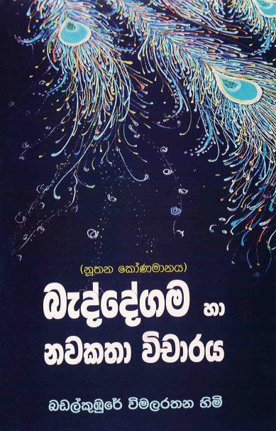 Baddegama Ha Nawakatha Vicharaya