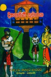 Diigagaminii Kumaraya