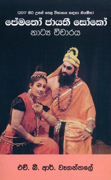 A/L Pematho Jayathi Soko Natya Vicharaya