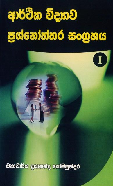 Arthika Vidyawa Prashnoththara Sangrahaya