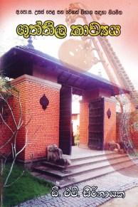 A/L Saha Wenath Vibaga Sandaha Guththila Kawyaya
