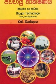 Jeewawayu Thakshanaya