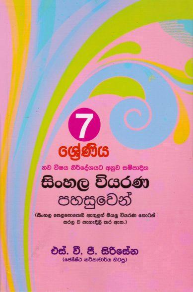 7 Shreniya Sinhala Viyarana Pahasuwen