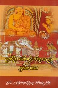 Lakdiwa Baudda Chithra Kala Ithihasaya