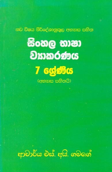 Sinhala Bhasha Vyakaranaya 7 Shreniya