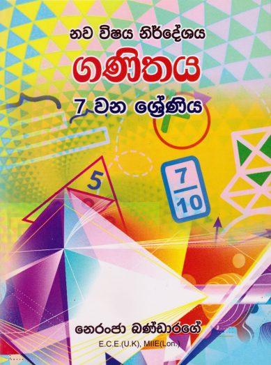 Ganithaya 7 Wana Shreniya