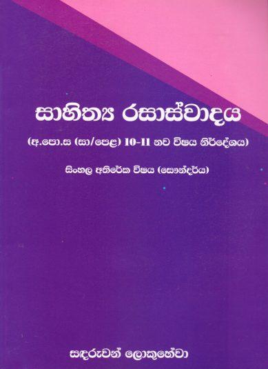 Sahithya Rasaswadaya (GCE(O/L) 10-11 Nawa Wishaya Nirdeshaya)