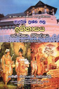 O/L Adarsha Prashna Pathra Ithihasaya 11 Shreniya