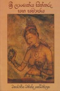 Sri Lankeya Siththaru saha Samajaya
