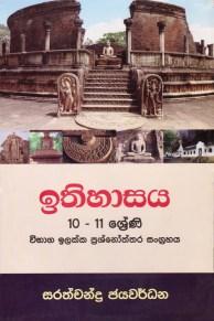 Ithihasaya 10 - 11 Shreni