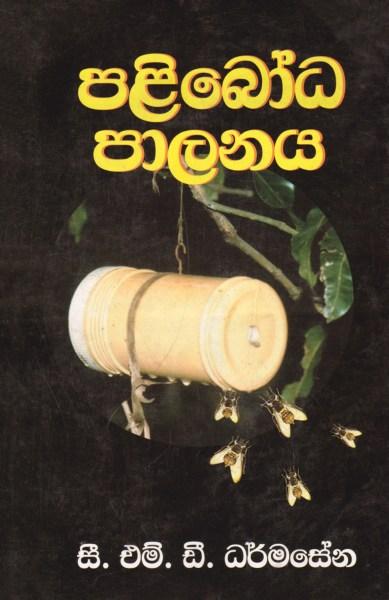 Palibodha Palanaya